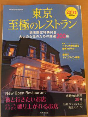 image1至極のレストラン