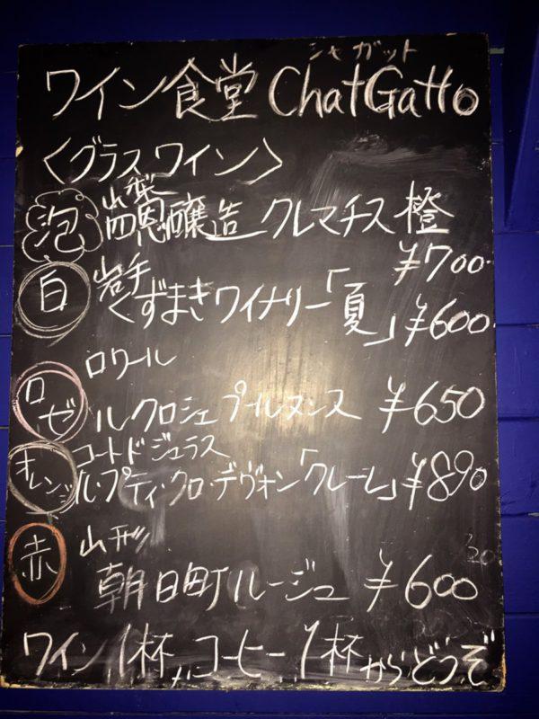IMG_5383 外ワイン黒板